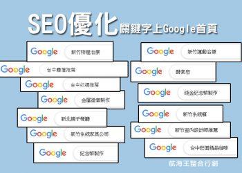 SEO, SEO關鍵字, 網站SEO, 關鍵字上google首頁