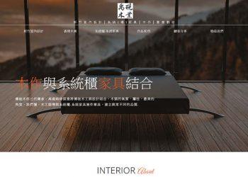 形象官網設計-RWD響應式網站